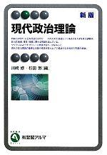 現代政治理論 新版(有斐閣アルマ)(単行本)
