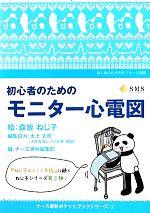 初心者のためのモニター心電図(ナース専科ポケットブックシリーズ1)(文庫)