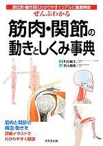 ぜんぶわかる筋肉・関節の動きとしくみ事典 部位別・動作別にわかりやすくリアルに徹底解説(単行本)