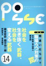 POSSE-間違いだらけ?職場うつ対策の罠(vol.14)(単行本)