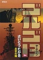 ゴルゴ13 北京の蝶(164)(SPC)(大人コミック)
