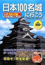 日本100名城に行こう 公式スタンプ帳つき(単行本)