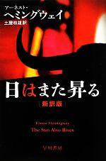 日はまた昇る(ハヤカワepi文庫)(文庫)