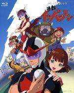 タイムボカンシリーズ 逆転イッパツマン ブルーレイBOX(Blu-ray Disc)(外箱付)(BLU-RAY DISC)(DVD)
