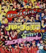 Hello!Project 2012 WINTER ハロ☆プロ天国~ロックちゃん・ファンキーちゃん~完全版(Blu-ray Disc)(BLU-RAY DISC)(DVD)