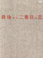 最後から二番目の恋 DVD-BOX(通常)(DVD)