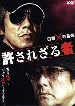 許されざる者(通常)(DVD)