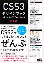 CSS3デザインブック 仕事で絶対に使うプロのテクニック(単行本)