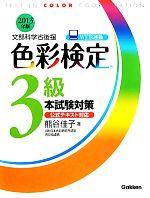 色彩検定3級本試験対策(2013年版)(単行本)