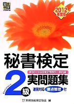 秘書検定 2級実問題集(2012年度版)(別冊付)(単行本)