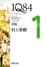 1Q84 BOOK 1 <4月-6月>(新潮文庫)(前編)(文庫)