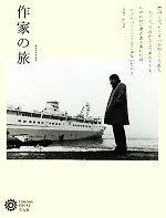 作家の旅(コロナ・ブックス168)(単行本)