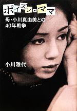 ポイズン・ママ 母・小川真由美との40年戦争(単行本)
