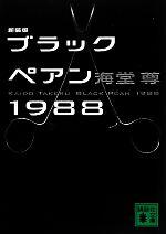 ブラックペアン1988 新装版(講談社文庫)(文庫)