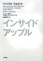 インサイド・アップル(単行本)