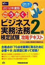 ごうかく!ビジネス実務法務検定試験2級攻略テキスト(2012年度版)(単行本)
