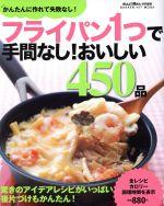 フライパン1つで手間なし!おいしい450品(ヒットムック料理シリーズ )(単行本)