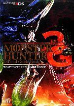 モンスターハンター3G 公式ガイドブック(単行本)