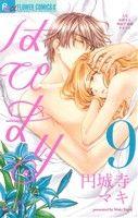 はぴまり~Happy Marriage!?~(9)(フラワーCアルファ プチコミ)(少女コミック)