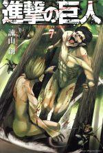 進撃の巨人(7)(マガジンKC)(少年コミック)