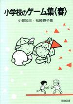 小学校のゲーム集 春(単行本)