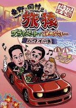 東野・岡村の旅猿 プライベートでごめんなさい・・・ハワイの旅 プレミアム完全版(通常)(DVD)