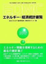 EDMC/エネルギー・経済統計要覧(2012)(文庫)