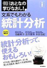文系でもわかる統計分析 社会学(朝日おとなの学びなおし!  )(単行本)