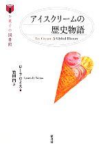 アイスクリームの歴史物語(お菓子の図書館)(単行本)