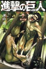 進撃の巨人(限定版)(7)(超大型巨人フィギュア付)(プレミアムKC)(少年コミック)