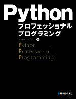 Pythonプロフェッショナルプログラミング(単行本)
