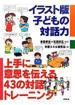 イラスト版子どもの対話力上手に意思を伝える43の対話トレーニング