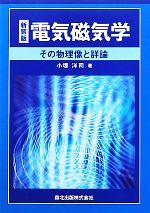 電気磁気学 その物理像と詳論(単行本)