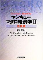 マンキュー マクロ経済学 第3版-応用篇(2)(単行本)