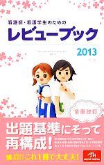 看護師・看護学生のためのレビューブック 第14版(2013)(外箱、別冊付)(単行本)