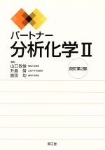 パートナー分析化学 改訂第2版(2)