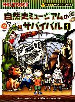 自然史ミュージアムのサバイバル 科学漫画サバイバルシリーズ(かがくるBOOK科学漫画サバイバルシリーズ31)(1)(児童書)