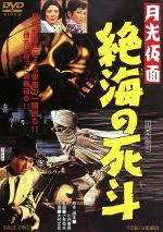 月光仮面 絶海の死斗(通常)(DVD)