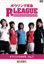 ボウリング革命 P★LEAGUE オフィシャルDVD VOL.1(通常)(DVD)