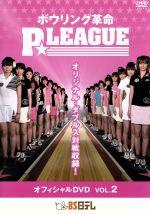 ボウリング革命 P★LEAGUE オフィシャルDVD VOL.2(通常)(DVD)