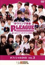 ボウリング革命 P★LEAGUE オフィシャルDVD VOL.3(通常)(DVD)