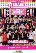 ボウリング革命 P★LEAGUE オフィシャルDVD VOL.4(通常)(DVD)