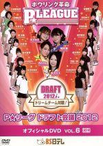 ボウリング革命 P★LEAGUE オフィシャルDVD VOL.6(通常)(DVD)