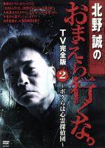 北野誠のおまえら行くな。TV完全版 Vol.2~ボクらは心霊探偵団~(通常)(DVD)