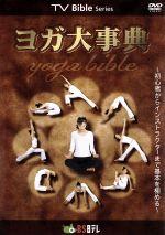 ヨガ大事典(通常)(DVD)