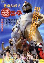それいけ!電エース(通常)(DVD)