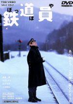 鉄道員(通常)(DVD)