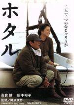 ホタル(通常)(DVD)