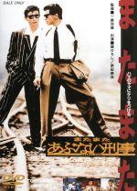 またまたあぶない刑事(通常)(DVD)