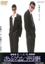 もっともあぶない刑事(通常)(DVD)